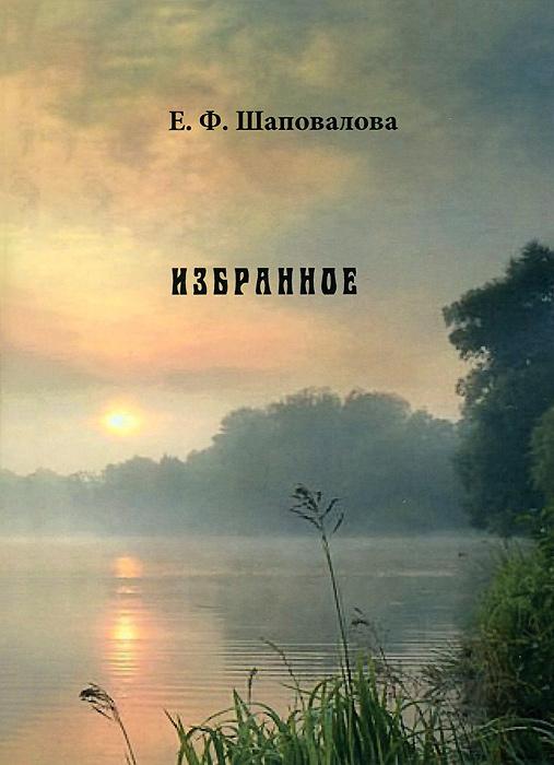 Е. Ф. Шаповалова Е. Ф. Шаповалова. Избранное