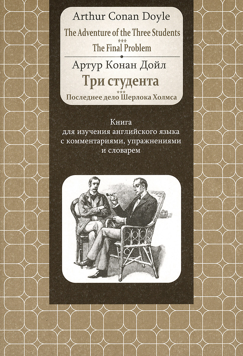 Артур Конан Дойл Adventure of the Three Students: The Final Problem / Три студента. Последнее дело Шерлока Холмса restricted three body problem