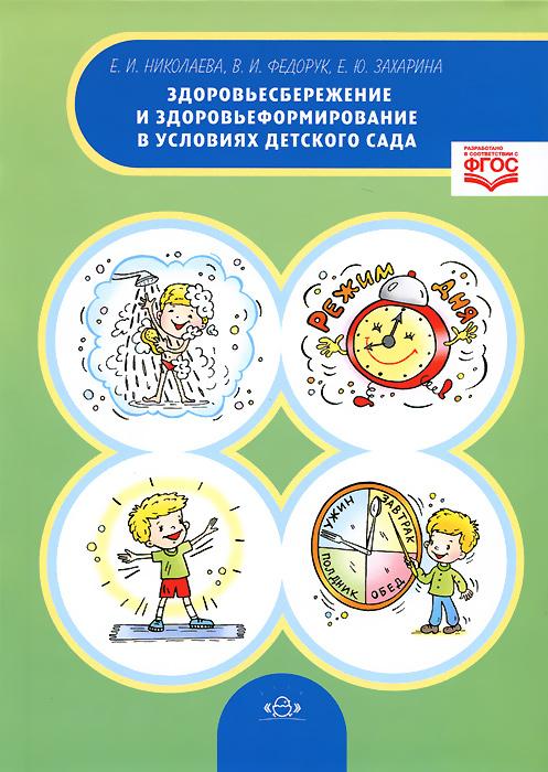 Здоровьесбережение и здоровьеформирование в условиях детского сада. Методическое пособие.