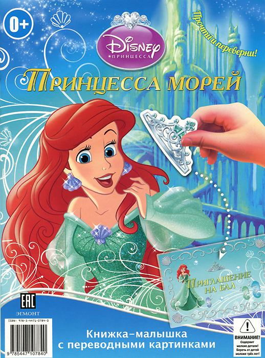 В заколдованном замке. Принцесса морей. Книжка-малышка с переводными картинками эгмонт минни кпк 1419 книжка малышка с переводными картинками