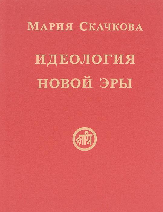 Идеология новой эры. Мария Скачкова