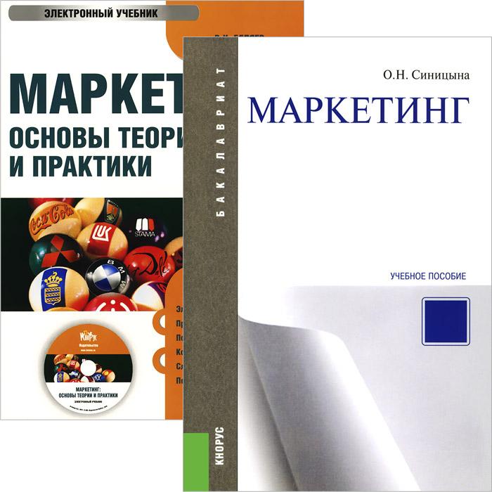 О. Н. Синицына Маркетинг. Учебное пособие (+ электронный учебник) страхование электронный учебник cd