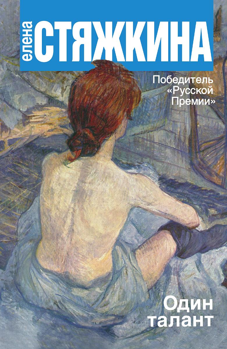 Елена Стяжкина Один талант бегонию корневую в украине