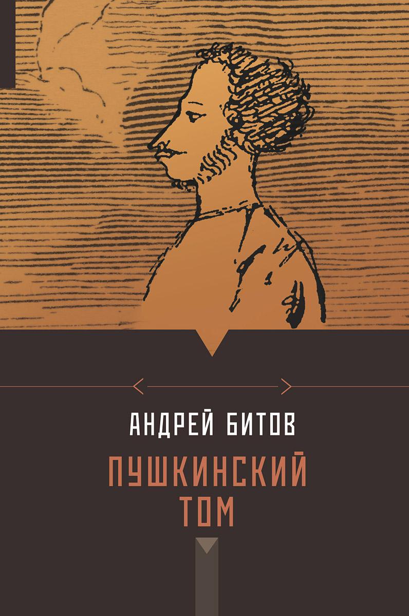 Андрей Битов Пушкинский том