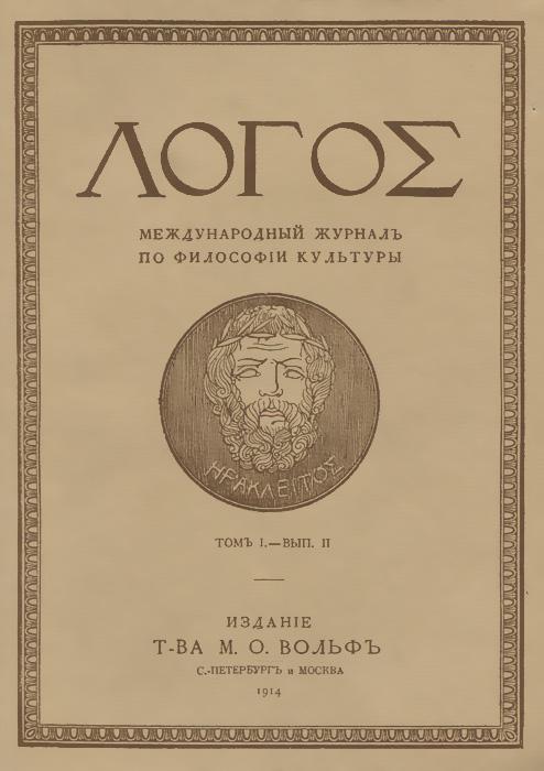 Валерий Анашвили Логос. Том 1. Выпуск 2