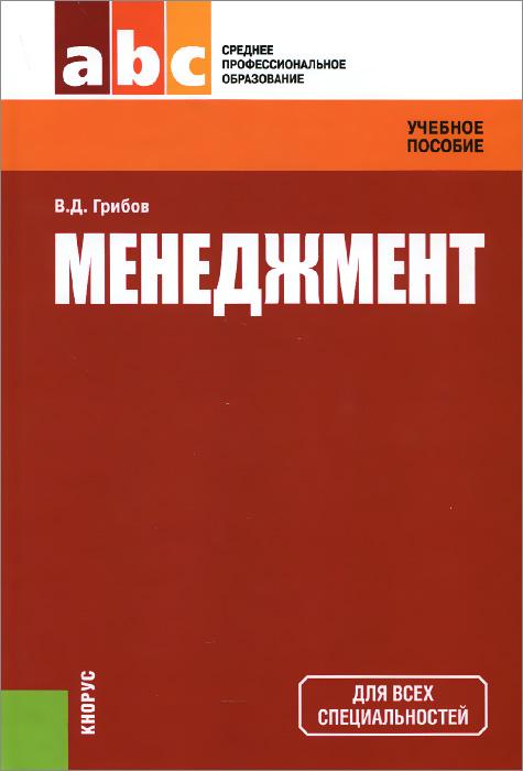 В. Д. Грибов Менеджмент. Учебное пособие