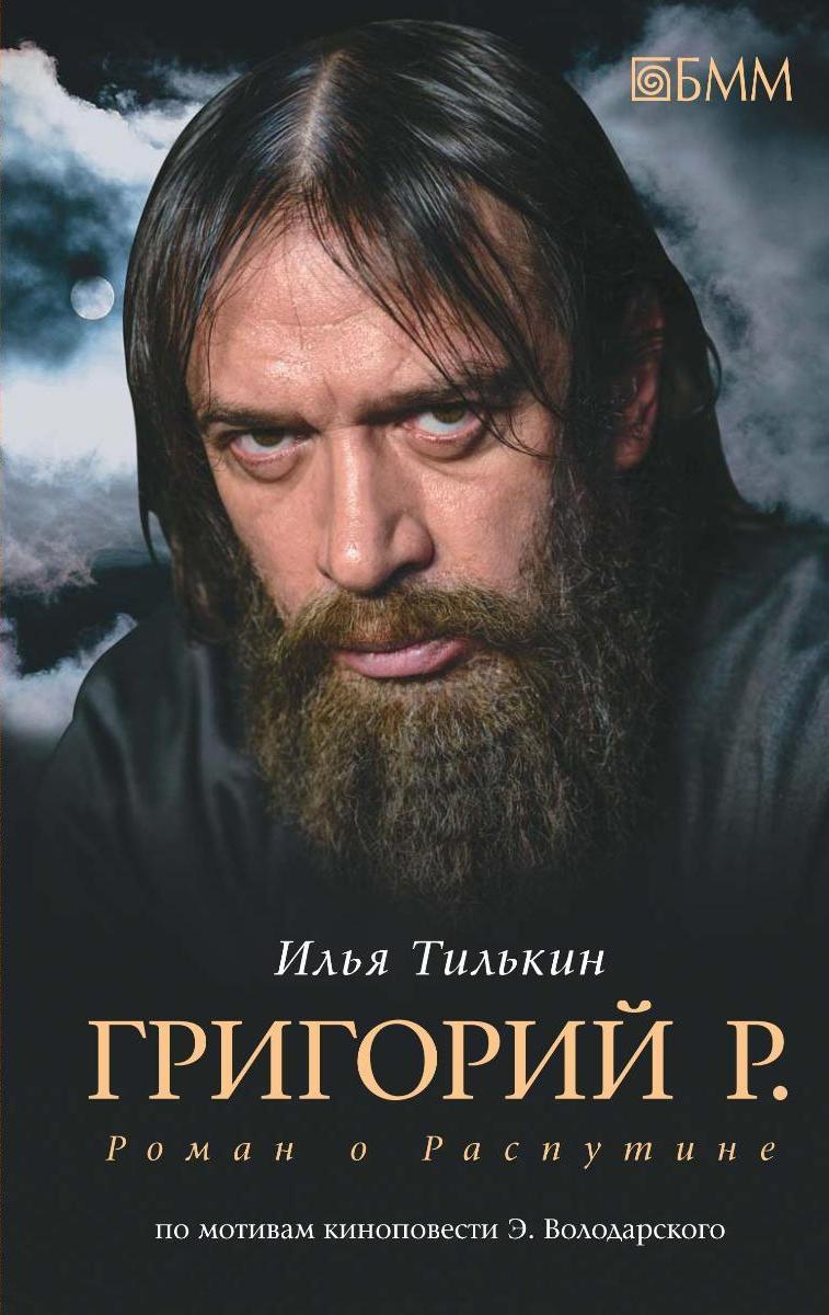 Р. Григорий. Роман о Распутине