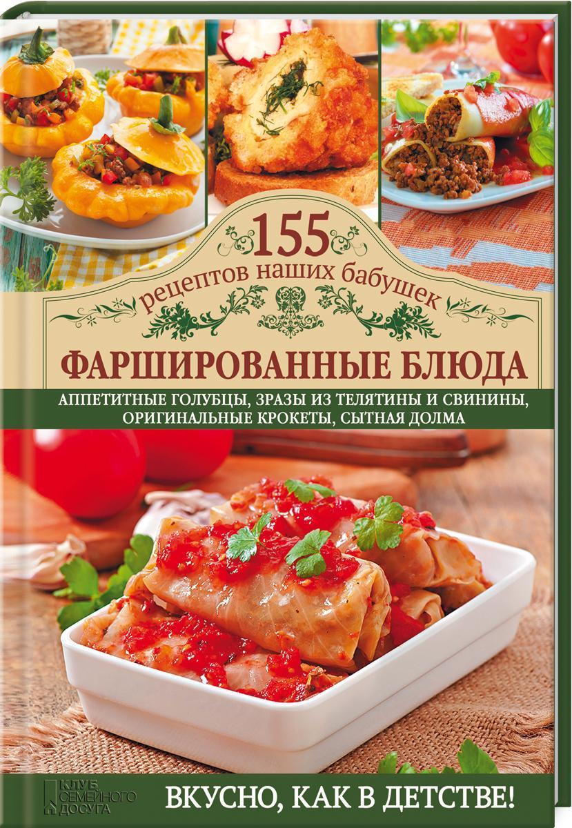 С. В. Семенова Фаршированные блюда