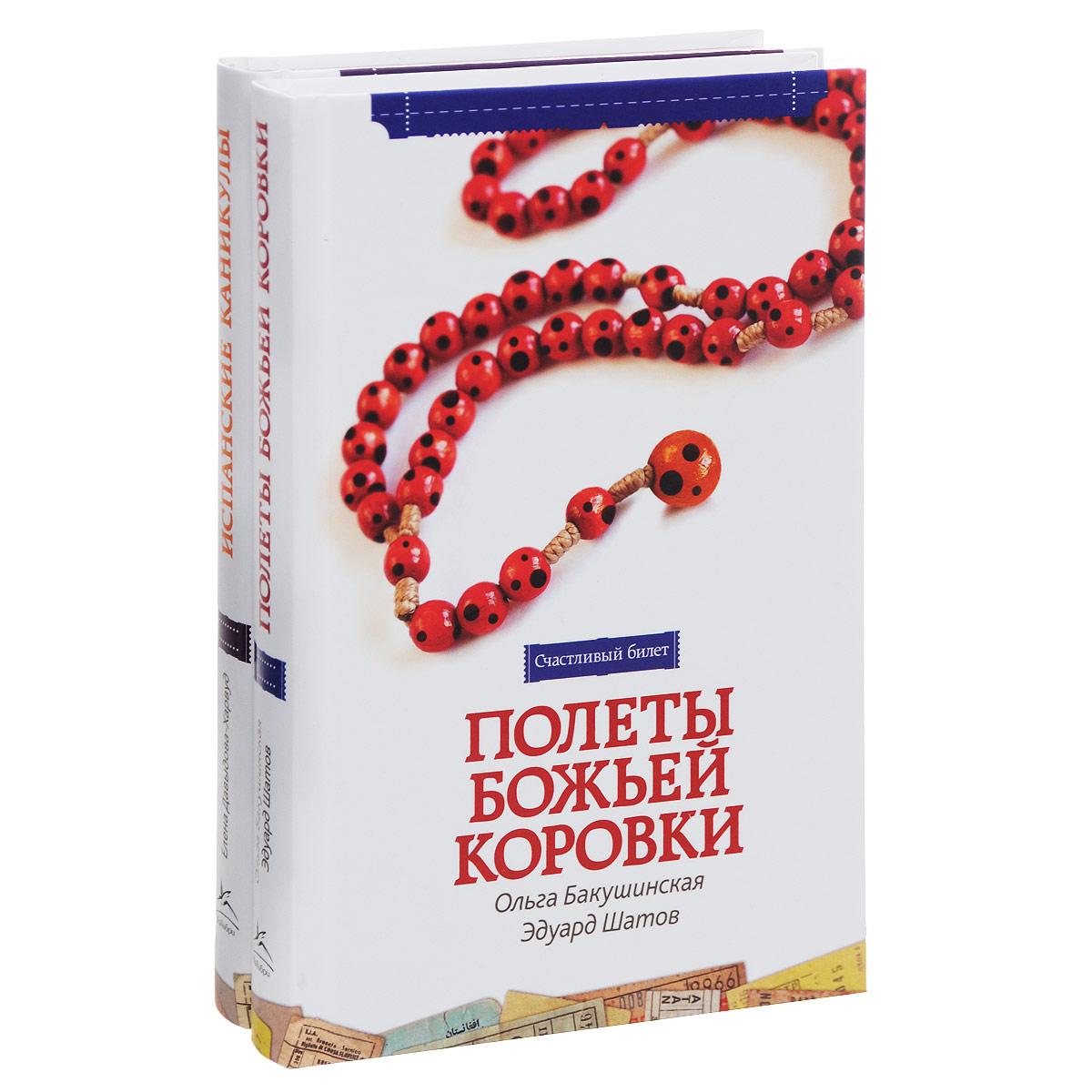 Елена Давыдова-Харвуд, Олга Бакушинская, Эдуард Шатов