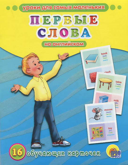 Купить Первые слова на английском. 16 обучающих карточек