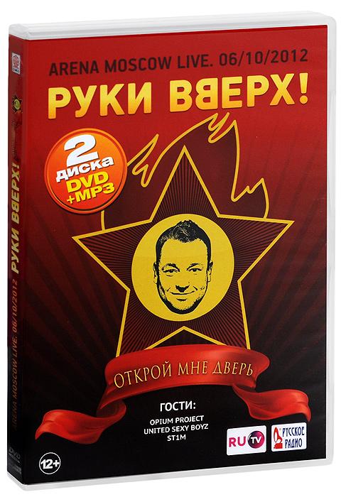 Руки вверх!. Открой мне дверь (DVD + Mp3) руки вверх открой мне дверь dvd mp3
