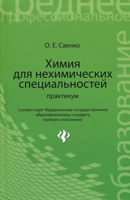 Химия для нехимических специальностей. Практикум. Учебное пособие