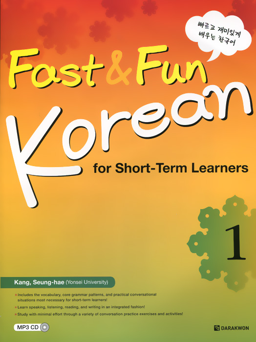 Fast & Fun Korean for Short - Term Learners 1 (+ CD)