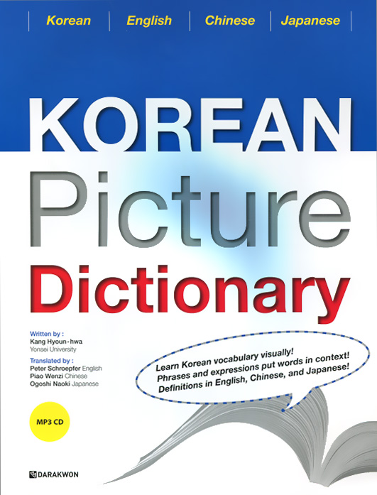 Korean Picture Dictionary (+ СD) russian illustrated dictionary in everyday life at work on the road