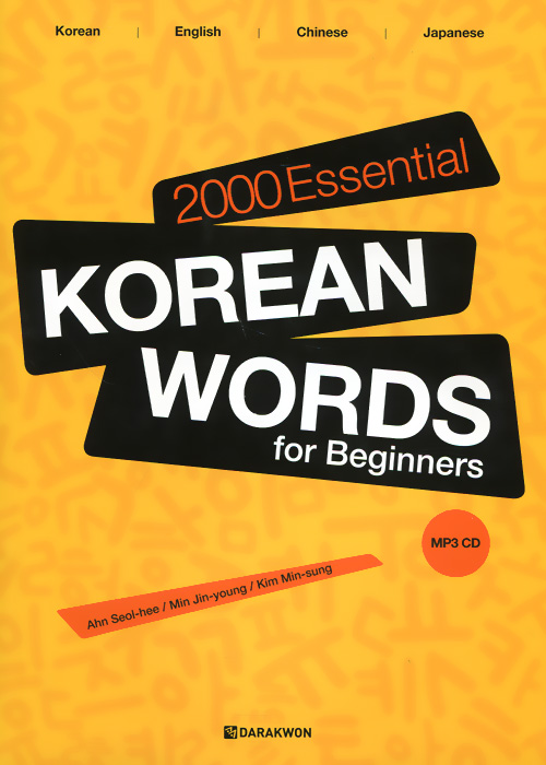 2000 Essential Korean Words for Beginners: Korean-English-Chinese-Japanese (+ MP3 CD) graded chinese reader 2000 words selected abridged chinese contemporary short stories w mp3 bilingual book