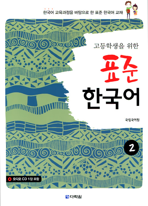Standart Korean for HSS 2 / Курс корейского языка для учащихся ВУЗов. Часть 2 (+ аудиокурс на CD) standart korean for mss 1 cd rom