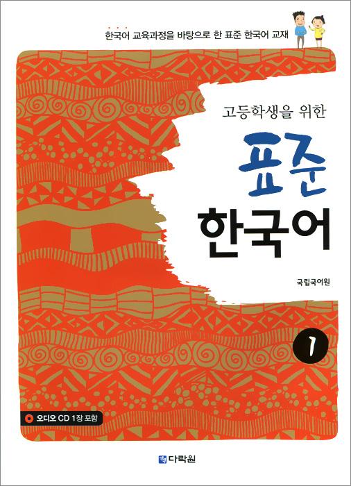 Standart Korean for HSS 1 / Курс корейского языка для учащихся ВУЗов. Часть 1(+ аудиокурс на CD) standart korean for mss 1 cd rom