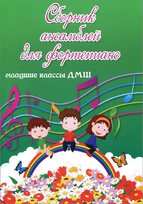 Сборник ансамблей для фортепиано. Младшие классы ДМШ. Учебно-методическое пособие