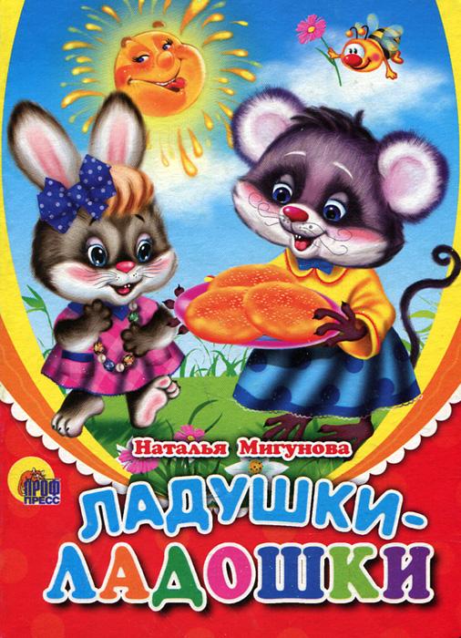 Наталья Мигунова Ладушки-ладошки наталья мигунова волшебные слова
