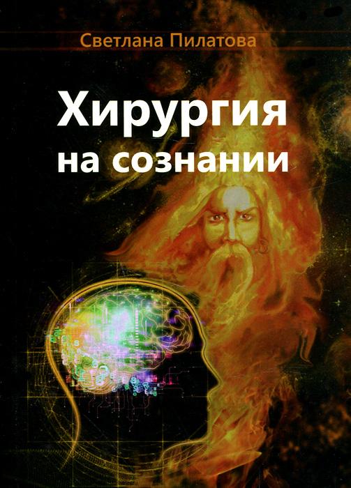 Хирургия на сознании. Светлана Пилатова