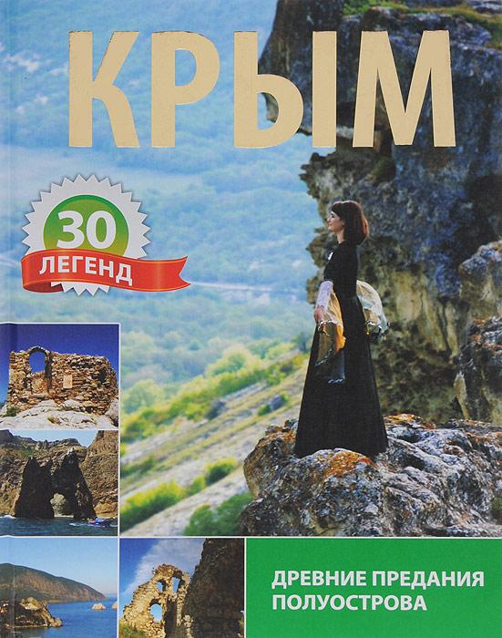 О. Беляков Крым. 30 легенд. Древние предания полуострова