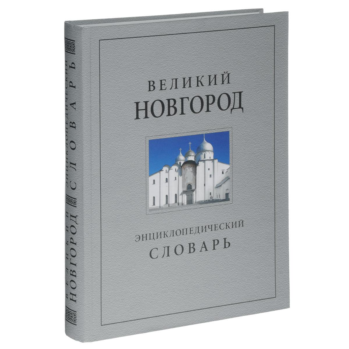 Великий Новгород. История и культура IX-XVII веков. Энциклопедический словарь