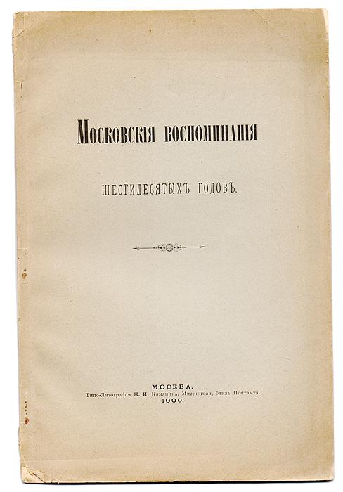 Московские воспоминания шестидесятых годов московские воспоминания шестидесятых годов