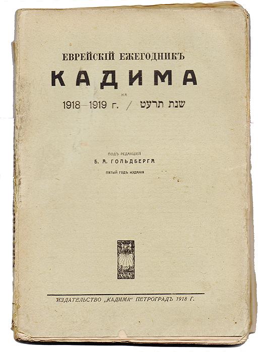 Еврейский ежегодник Кадима 1918-1919 гг.4002064407135Петроград, 1918 год. Издательство «Кадима».Со множеством таблиц. Оригинальнаяобложка. Сохранность хорошая.После шестилетнего перерыва возобновляется изданиеКалендаря, точнее—Ежегодника «Кадима», выходившего в Вильне. Последнее издание на1912—1913 год — было отпечатано, но в виду конфискации его правительством распространенияполучить не могло. Против издателя и редактора было возбужден процесс, и Виленская СудебнаяПалата постановила разрешить выпуск календаря «Кадима» при условии изъятия из него страницот 72-ой до 194-ой, содержавших описание устройства и деятельности Сюнистской Организаии ивесь отдел Палестины. Перенесение процесса в Правительствующий Сенат делу не помогло:апелляционная жалоба оставлена была без последствий. Только в 1917.г., после падениясамодержавного режима, стало возможным приступить к подготовительным работам для новогоиздания. Настоящее, пятое издание, стремится дать определения, точные и по возможностиисчерпывающие данные, о важнейших моментах, как статистики, так и динамики жизни еврейства.К сожалению, вследствие чрезвычайной трудности почтовых сообщении с заграничными центрами,фактически материал не мог быть для многих таблиц согласован с данными на 1918 год, в силучего пришлось ограничиться последними данными до-военного времени, т. е. за 1913 и 1914.
