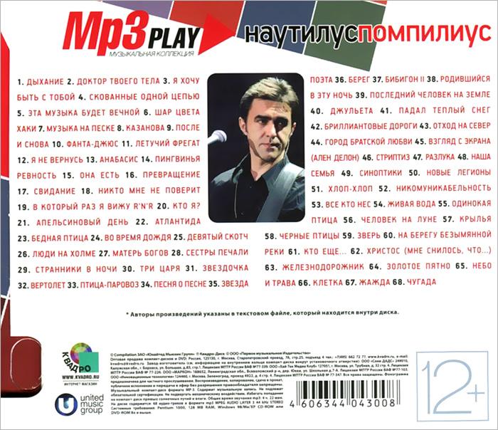 Наутилус Помпилиус (mp3) Квадро-Диск,ООО