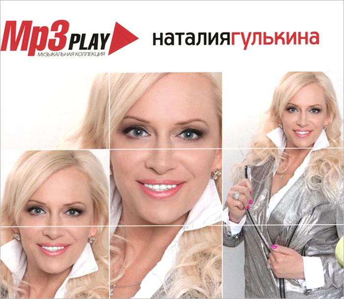 Наталия Гулькина Наталия Гулькина (mp3) наталия осташева паноптикум7 49