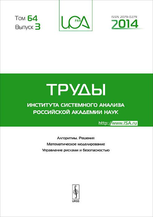 Труды Института системного анализа Российской академии наук. Том 64. Выпуск 3, 2014