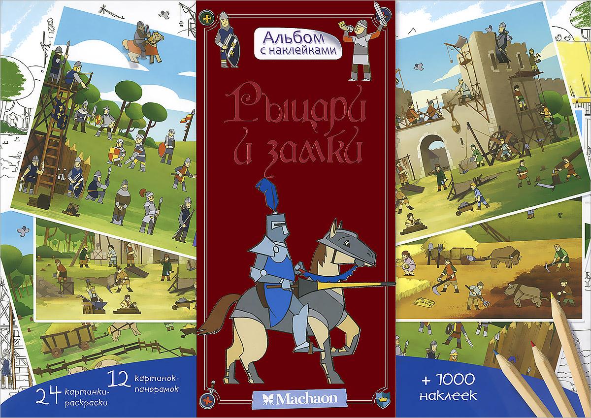 Рыцари и замки книги издательство робинс переводные картинки принцессы и рыцари