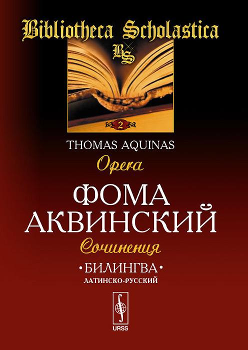 Билингва латинско-русский. Сочинения / Tomas Aquinas: Opera развивается запасливо накапливая