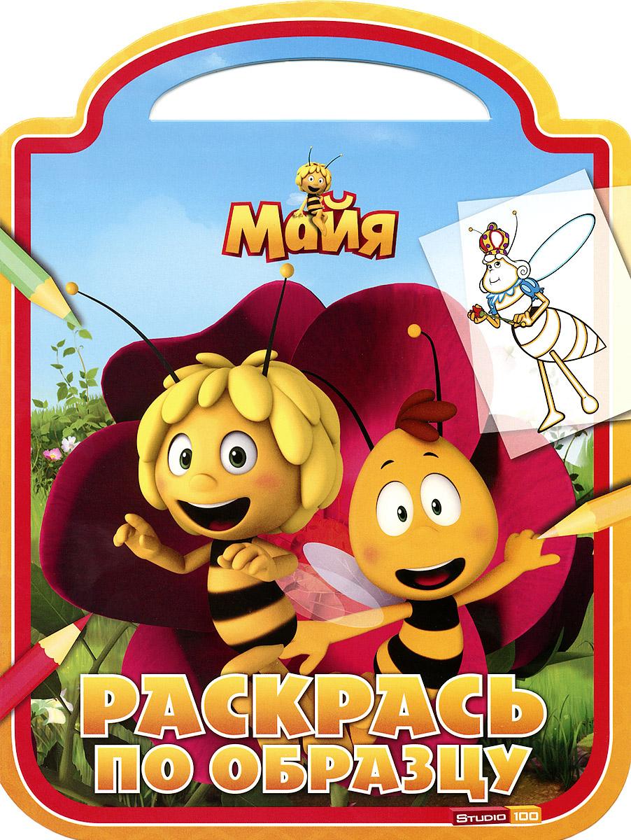 Пчелка Майя. Раскрась по образцу пчелка майя новые приключения выпуск 4 побег из улья