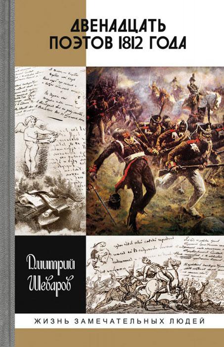 цена Дмитрий Шеваров Двенадцать поэтов 1812 года онлайн в 2017 году