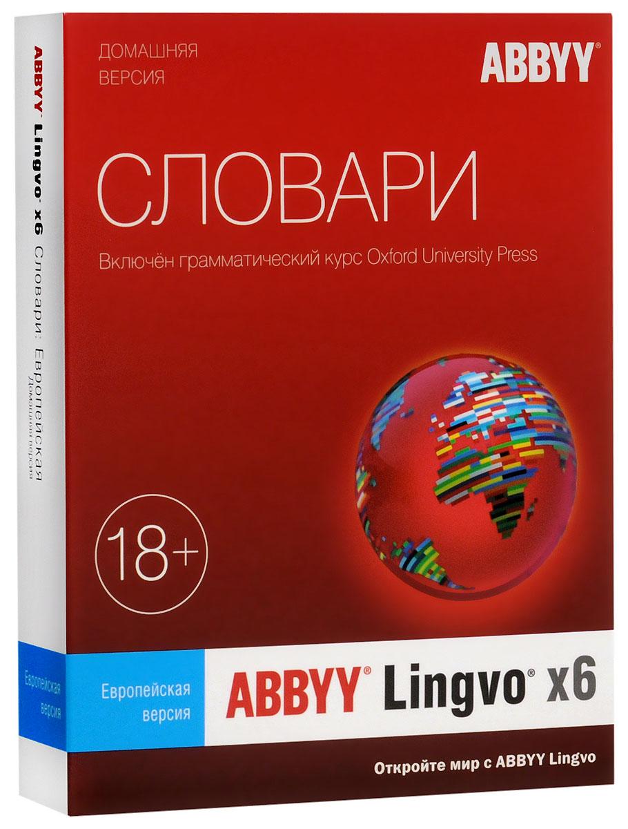 ABBYY Lingvo x6. Европейская Домашняя версия перевод с английского