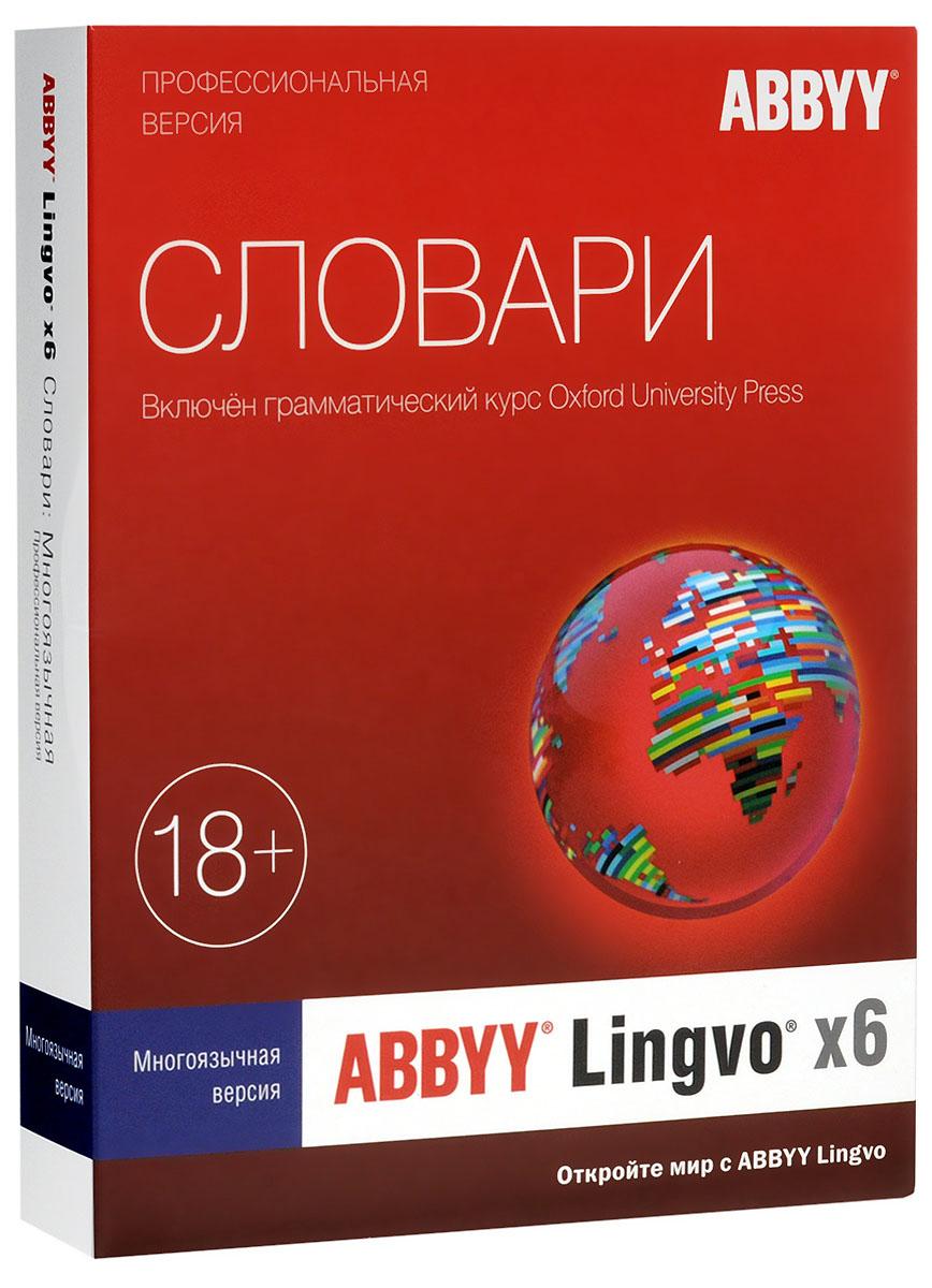 ABBYY Lingvo x6. Многоязычная Профессиональная версия перевод с английского