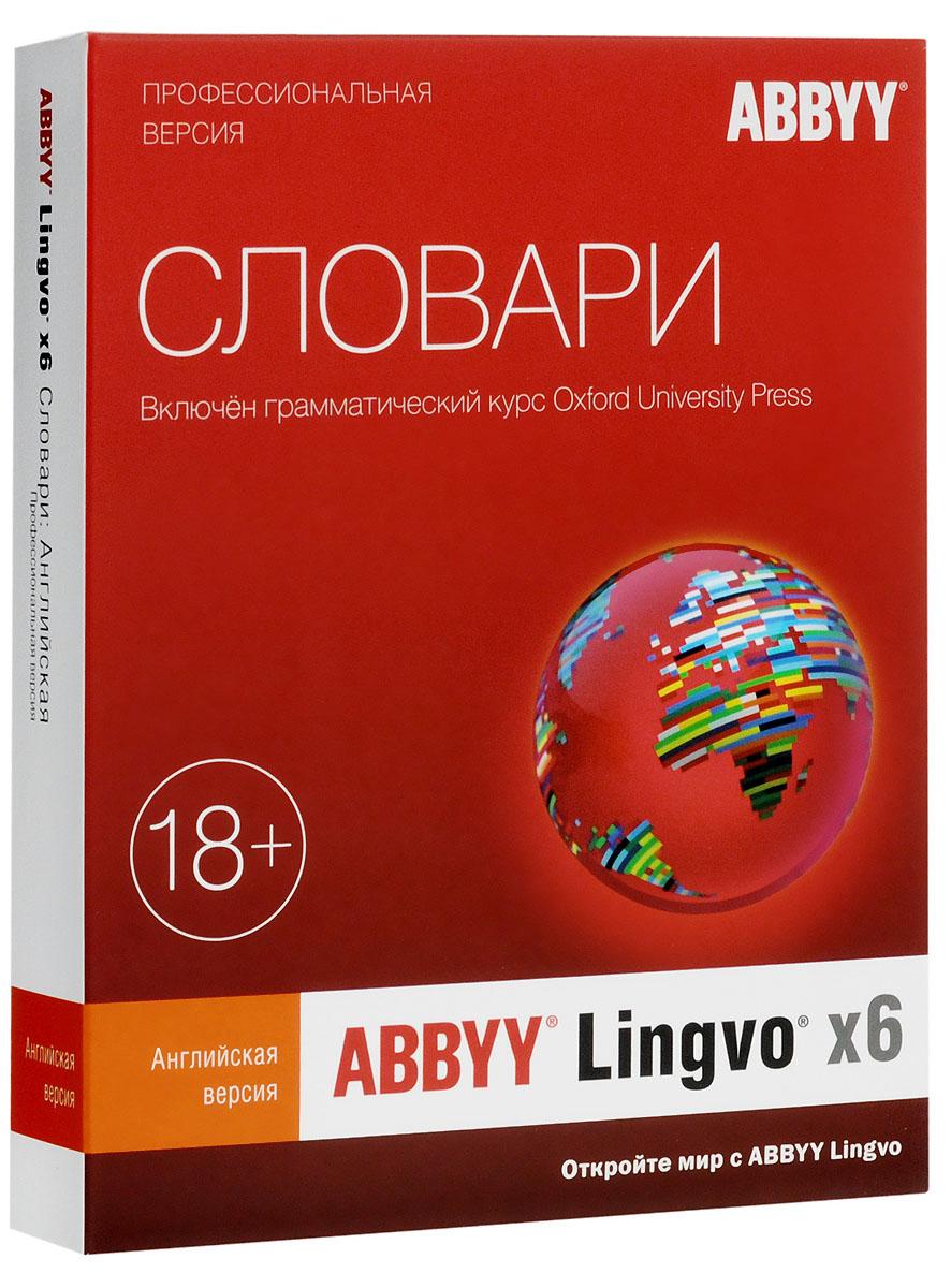 ABBYY Lingvo x6 Английский язык. Профессиональная версия