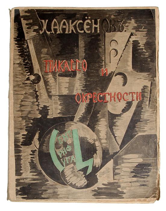 Пикассо и окрестностиг-0076Прижизненное издание. Москва, 1917 год. Издательство Центрифуга.Издание иллюстрировано вклейками с двенадцатью меццо-тинтовыми репродукциями.Типографская обложка.Сохранность хорошая. Обложка отходит от книжного блока. Задачей этих страниц я не считал пересказ своими словами картин Пикассо. Поэтому, вероятнее всего, намерения мои приняли форму защиты живописца от некоторых обвинений и оберегания его от иных похвал. Мне хотелось предупредить читателя о том, чего не надо искать в творчестве прекраснейшего, после Теотокопулли, испанца; настоять на невменении ему грехов подражательских; указать приступающему к изучению работ любимого мною мастера, откуда смотреть на них.