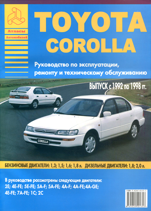 Toyota Corolla. Руководство по эксплуатации, ремонту и техническому обслуживанию 1pcs baby spring bow hat newborn beanie with bow for baby girls cotton knit beanie infant striped caps toddler hat accessories