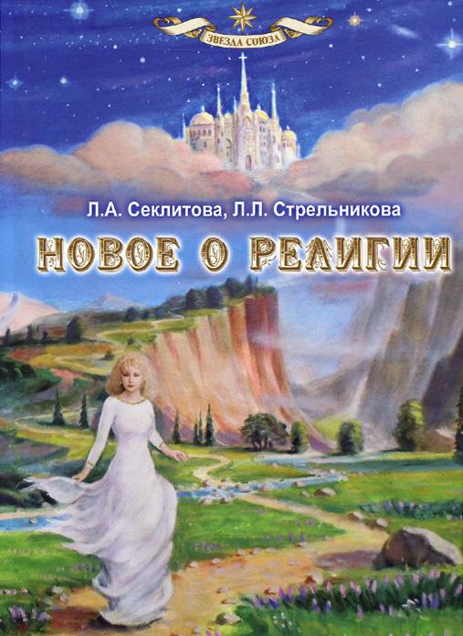 Новое о религии. Л. А. Секлитова, Л. Л. Стрельникова