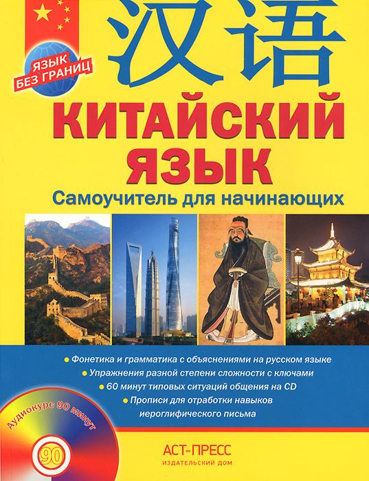 А. Г. Цавкелов Китайский язык. Самоучитель для начинающих (+ аудиокурс на CD)