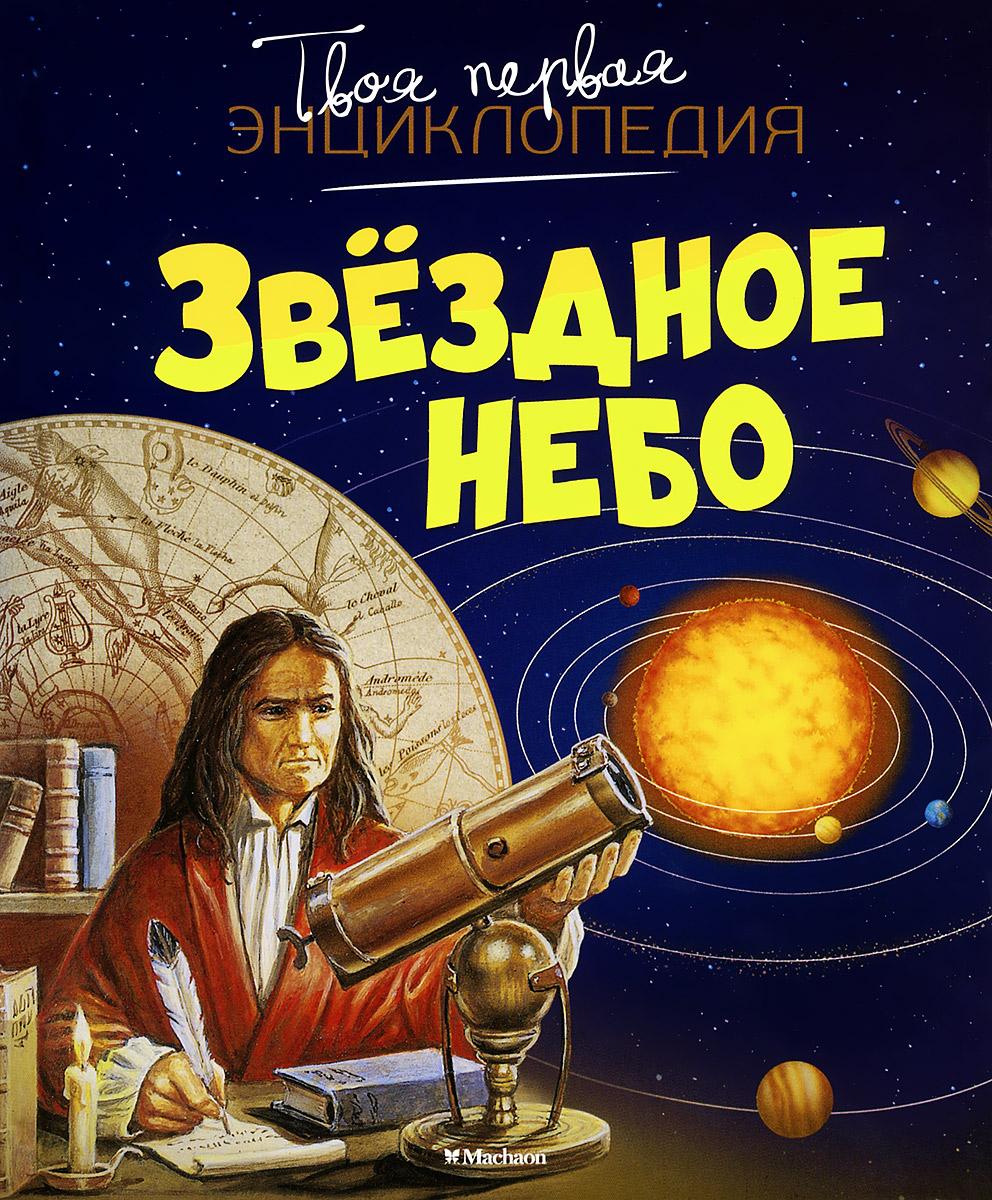 Э. Бомон, М.-Р. Гийоре Звездное небо картленд барбара звездное небо гонконга