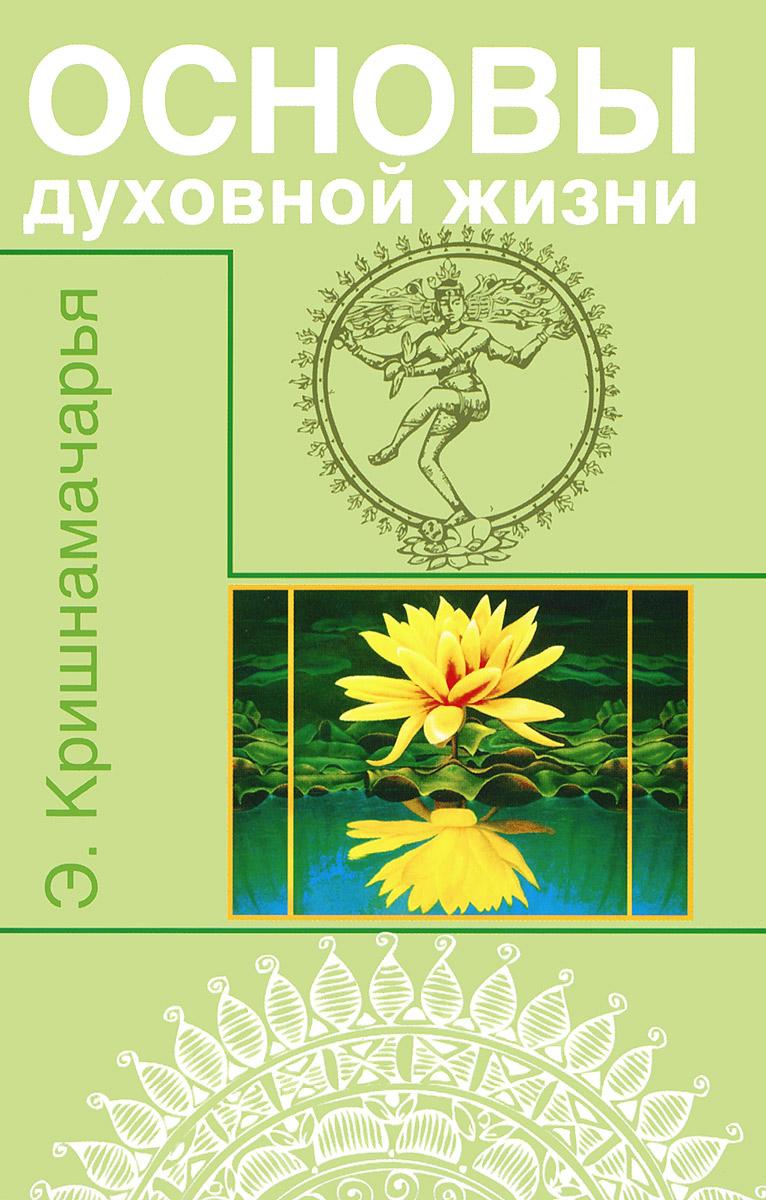 Основы духовной жизни (цикл лекций). Э. Кришнамачарья