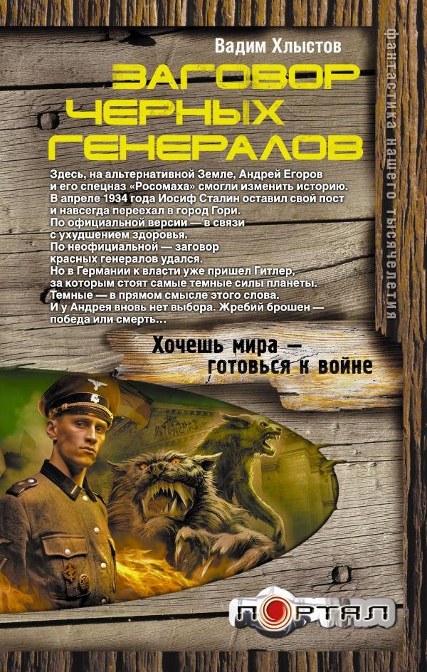 Вадим Хлыстов Заговор черных генералов шейко максим идут по красной площади солдаты группы центр победа или смерть