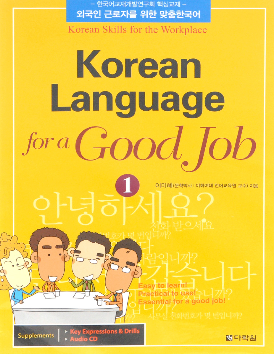 Korean Language for a Good Job 1 (+ CD и Key Expressions & Drills) christine romans how to speak money the language and knowledge you need now