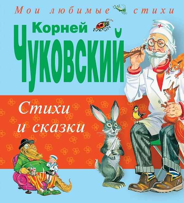 Zakazat.ru: Корней Чуковский. Стихи и сказки. Корней Чуковский