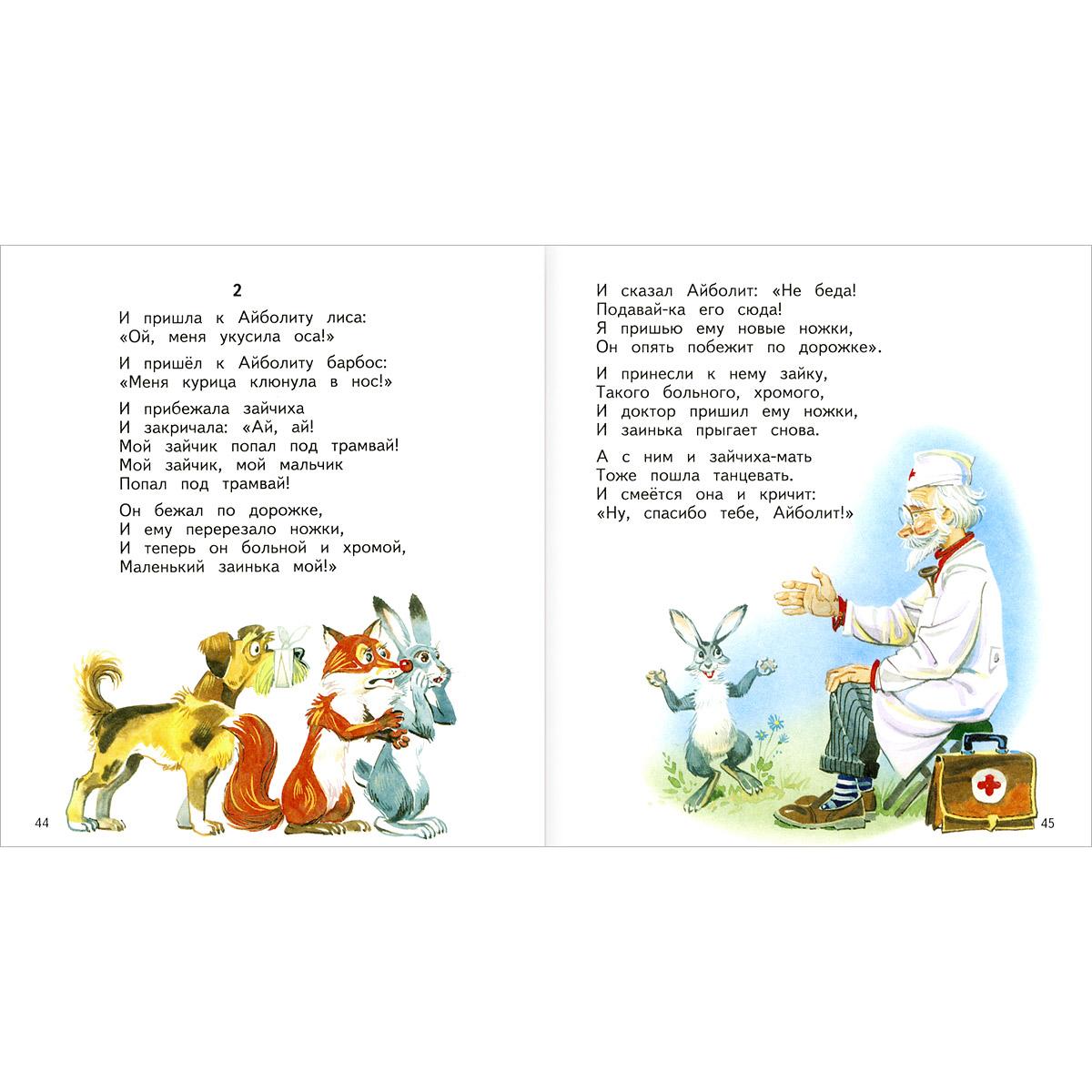 Стихи и сказки чуковского с картинками