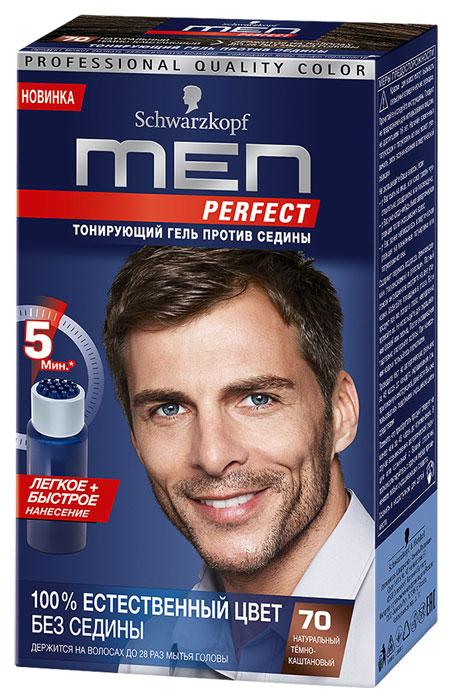Тонирующий гель для мужчин Men Perfect 70. Натуральный темно-каштановый9353225Men Perfect - ухаживающий тонирующий гель,разработанный специально для мужчин, который позволяет естественным образом скрыть первую седину. Формула геля соответствует исходному натуральному цвету Ваших волос, делая факт окрашивания незаметным для окружающих. Естественный цвет волос без седины продержится до 24 раз мытья головы.Результат достигается быстро, безопасно и легко избавиться от седины за 5 минут - не дольше, чем поход в душ.Men Perfect с натуральным женьшенем и кератином обеспечивает дополнительный уход Вашим волосам. Мягкая формула без аммиака особенно бережно окрашивает волосы. В комплект входит удобный аппликатор, который поможет быстро нанести краску.Men Perfect - естественный цвет волос без седины - всего за 5 минут.Характеристики: Номер краски: 70. Цвет:натуральный темно-каштановый. Степень стойкости: 2 (смывается через 24 раза). Объем тюбика с окрашивающим гелем: 40 мл. Объем флакона с проявляющей эмульсией: 40 мл. Производитель: Германия. В комплекте: 1 тюбик с окрашивающим гелем, 1 флакон с проявляющей эмульсией, 1 аппликатор для быстрого нанесения, 1 пара перчаток, инструкция по применению. Товар сертифицирован.Внимание! Продукт может вызвать аллергическую реакцию, которая в редких случаях может нанести серьезный вред вашему здоровью. Проконсультируйтесь с врачом-специалистом передприменениемлюбых окрашивающих средств.Уважаемые клиенты!Обращаем ваше внимание на возможные изменения дизайна упаковки. Качественные характеристики остались без изменений.