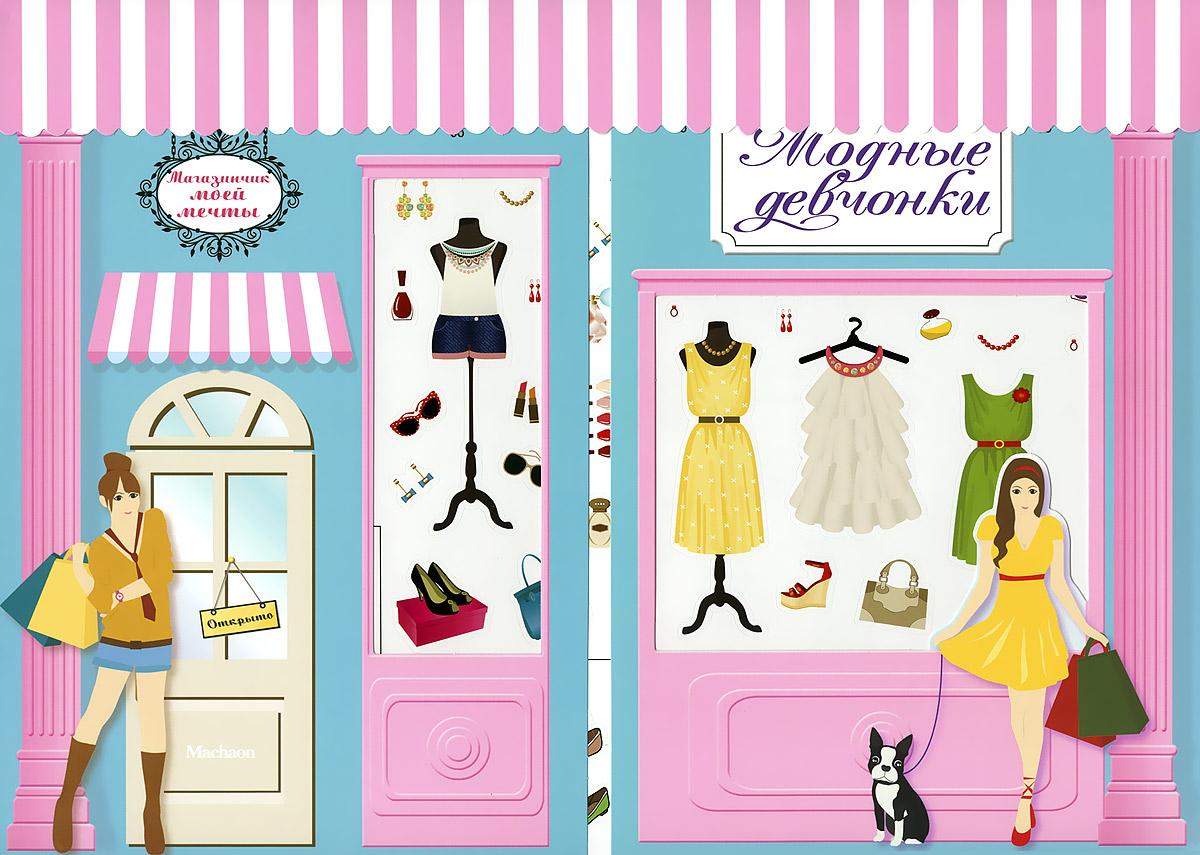 Модные девчонки. Магазинчик моей мечты санни модный дизайн альбом для творчества